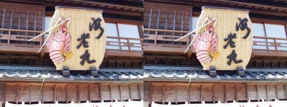 おかげ横丁 海老丸(平行法)