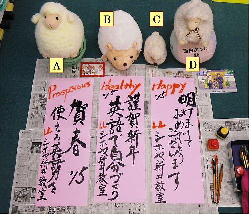 04 500 20150104 書き初め+sheep hedgehog+ ABCD