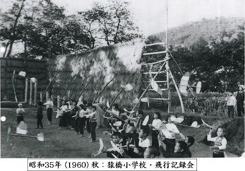 04 500 1960秋:猿橋小学校・飛行記録会