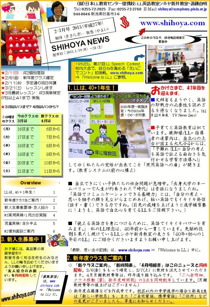 700 20150119 ~Shihoya News 2-3月号Vol-1