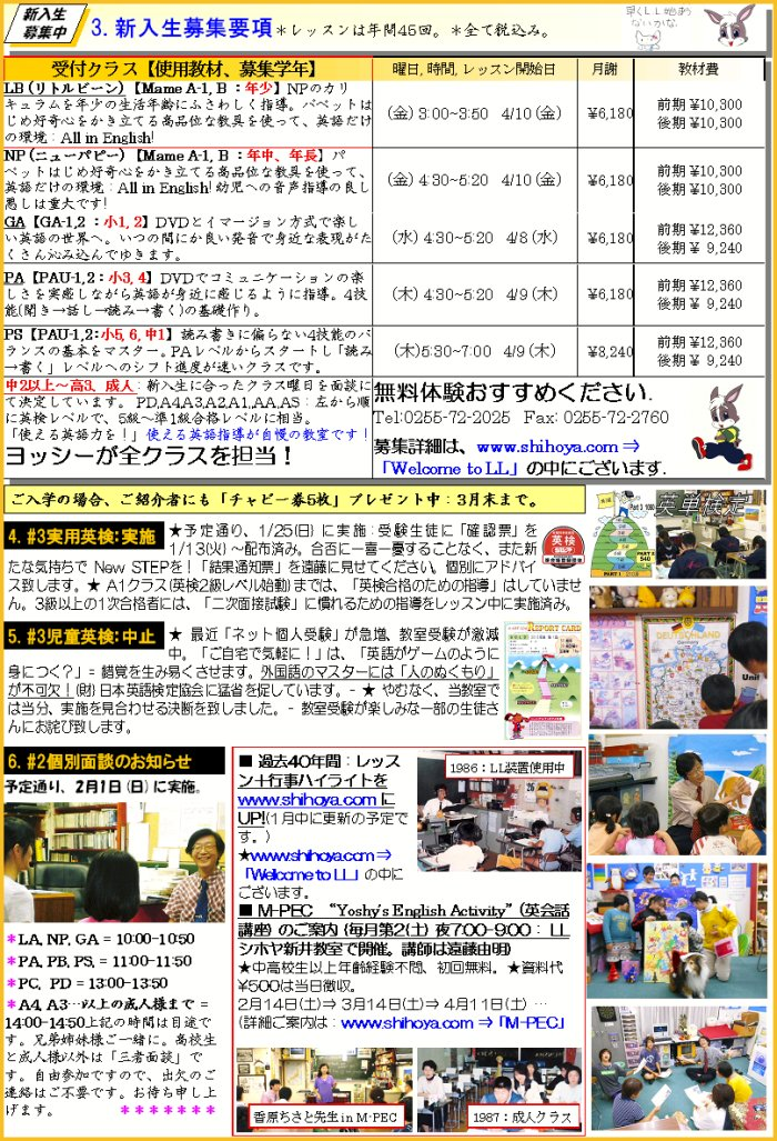 700 20150119 ~Shihoya News 2-3月号Vol-2