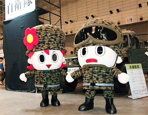 03 300 characters00 自衛隊:タクマ、ユー