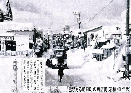 05 500 上越妙高の昭和 1965s s40s 朝日町除雪
