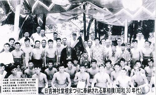 03 500 上越妙高の昭和 1955 s30 日吉神社・堂根祭り草相撲
