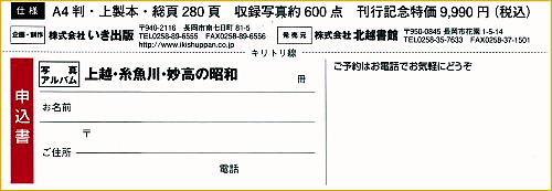 08 500 新刊:上越妙高の昭和03申込書