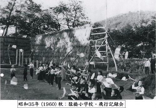 06 500 1960 s35 猿橋小学校・飛行記録会