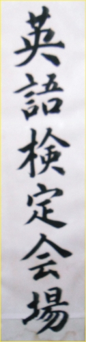 08 500 20150209 1975 飯吉寿子先生の自筆「英検会場」