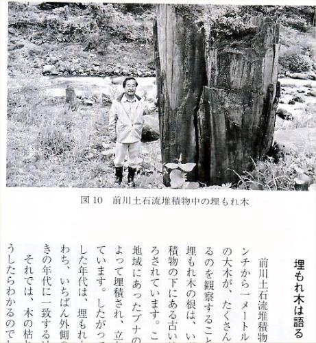500 20150226 焼山火山03