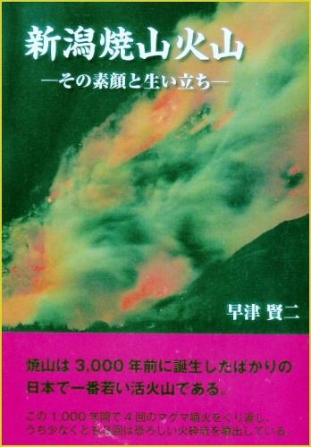 500 20150226 焼山火山01Cover