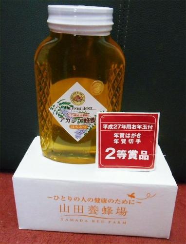 02 500 20150224 2等:アカシア蜂蜜from山田養蜂場