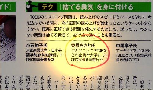 02 500 2015 4月号 日経TRENDY 香原先生記事 LiteUp