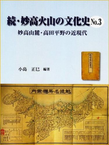 01 500 20150410 続・妙高火山の文化史#3 01表紙