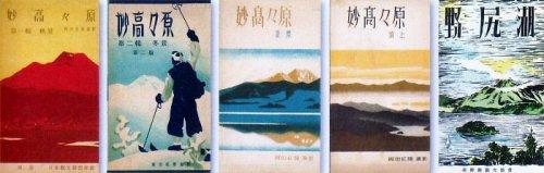 03 500 20150410 続・妙高火山の文化史#3 03 妙高高原絵葉書