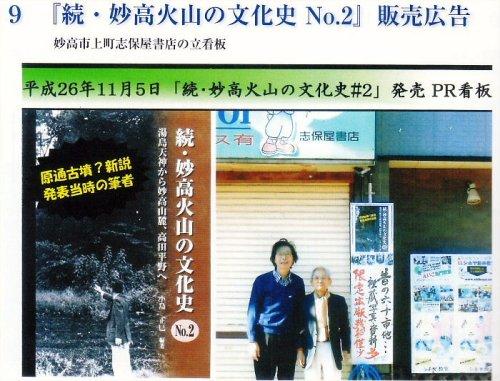 04 500 20150410 続・妙高火山の文化史#3 Yoshy+小島先生01 UpperHalf