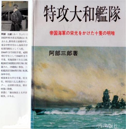 20 1994:H06 0805 500 「特攻大和艦隊」+阿部三郎profile