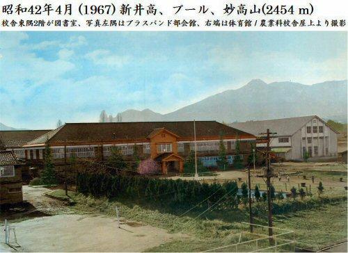 500 19670400 新井高正面全景 tag01