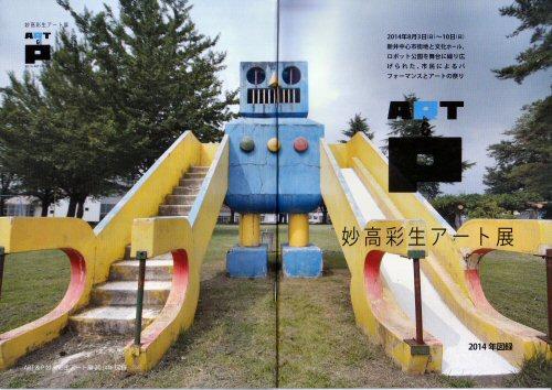 04 500 20150520 妙高彩生アート展2014冊子 01cover
