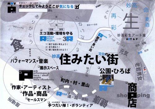 500 20150520 妙高彩生アート展2014冊子 02a collage