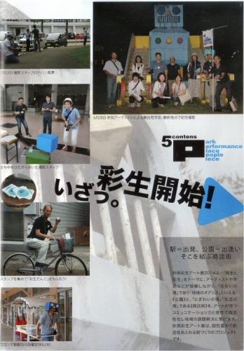 500 20150520 妙高彩生アート展2014冊子 02b いざっ 岡田局長