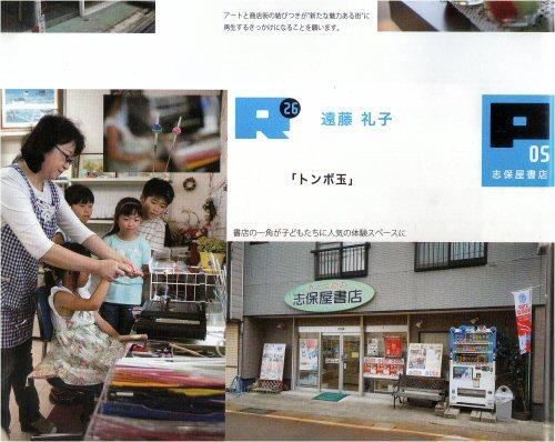500 20150520 妙高彩生アート展2014冊子 03 礼子とんぼ玉