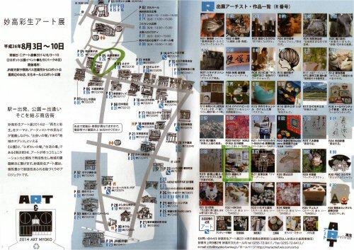 500 20150520 妙高彩生アート展2014冊子 04 map 出展一覧