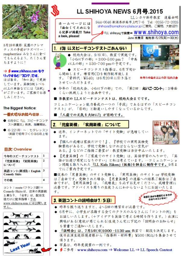07 600 20150524 LL Shihoya News 6月号 A