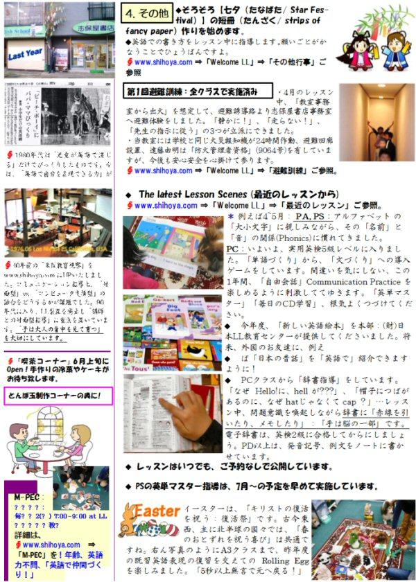 08 600 20150524 LL Shihoya News 6月号 B