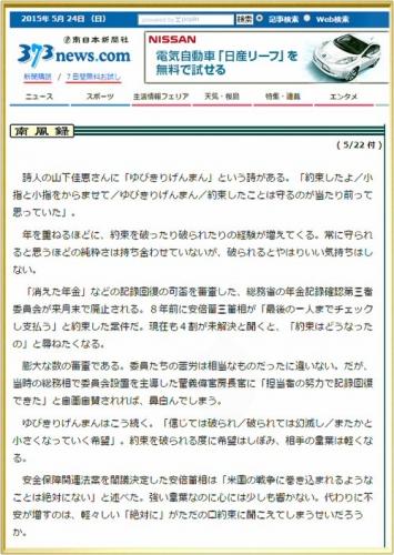 02 500 20150524 南日本新聞 0522付け「指切りげんまん」