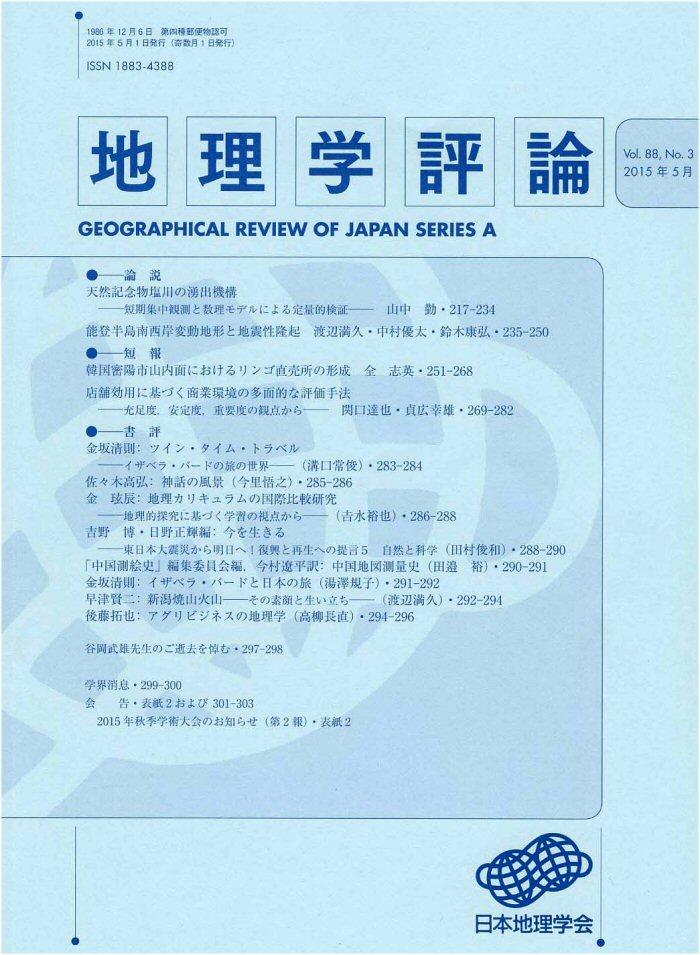 02 700 20150501 地理学評論 cover
