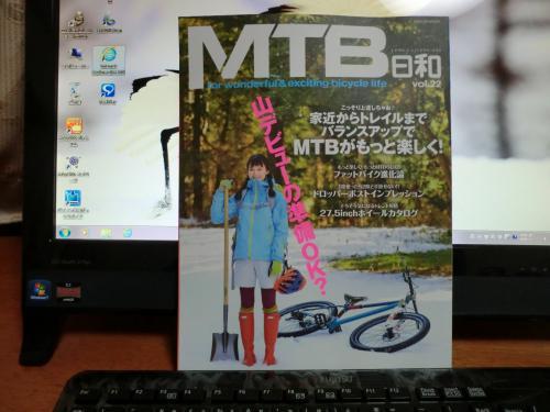 MTB日和vol22・1