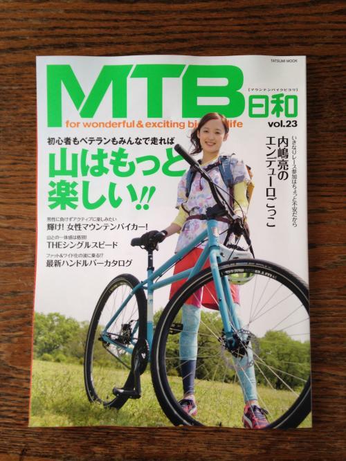 MTB日和vol23・1