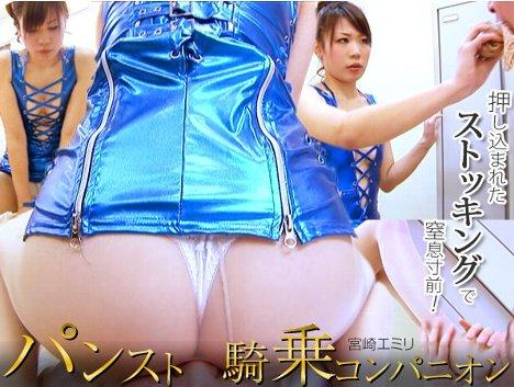 パンスト顔騎コンパニオン  宮崎 エミリ