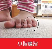 小指寝指(文字入り)