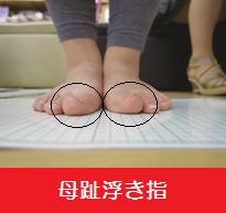 母趾浮き指(文字入り)