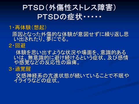 PTSD①