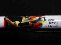 「Jazzは根性だ!!by Murayama」ボールペン