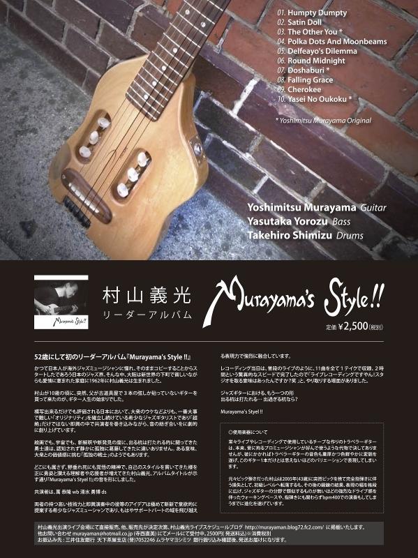 フライヤー2015--05-15 g村山義光 1stアルバム