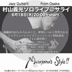 2015-06-18 フライヤー松阪サライg村山義光solo