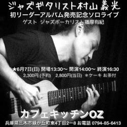 2015-06-07 フライヤー三木市キッチンカフェOZg村山義光solo