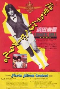 HamadaMari04-16f75.jpg