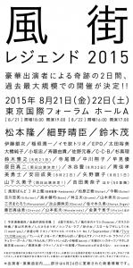 kazemachi2015-2.jpg