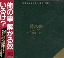murahachibu.jpg