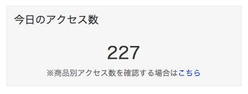 アクセス01