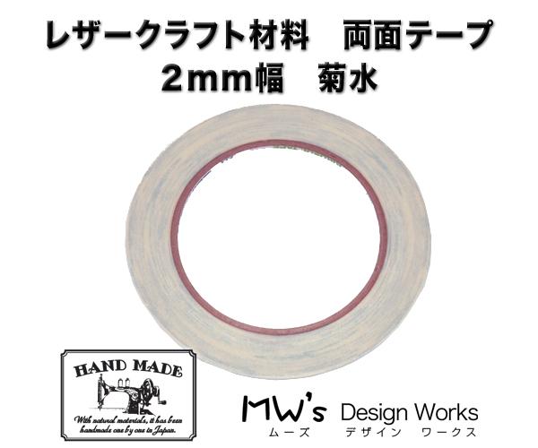 両面テープ2mm01