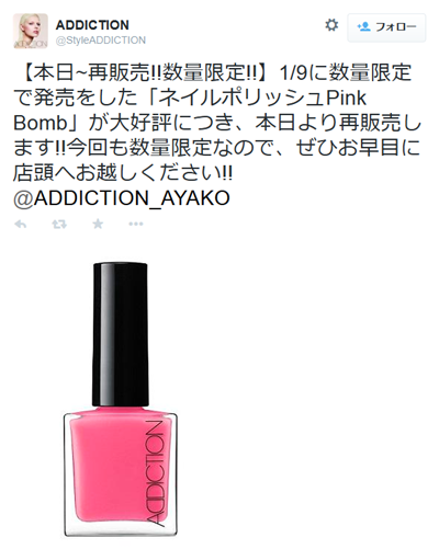 ADDICTION Pink Bomb