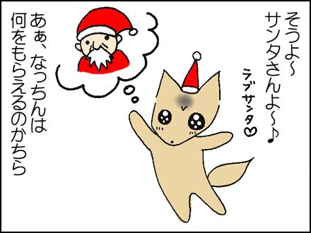 221クリスマスはサンタ-3