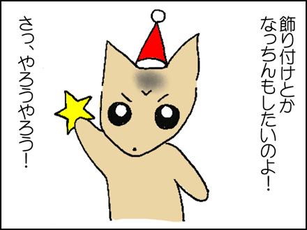 222クリスマスツリー-3