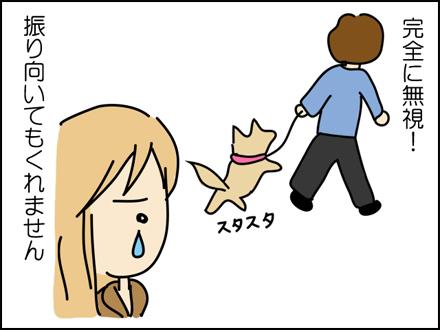 240なっちんの散歩中お別れ-4