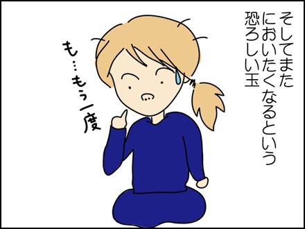 250くさ玉-4
