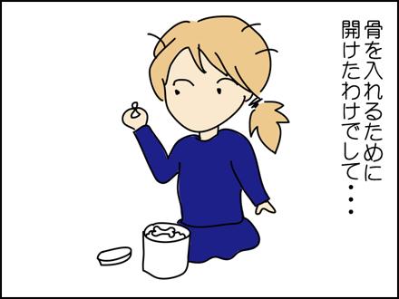 253ポッキーの骨壺-4